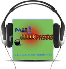 logo_eeeek_agdim